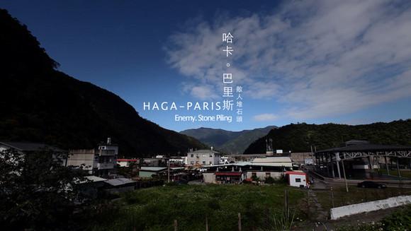 Film7:哈卡巴里斯