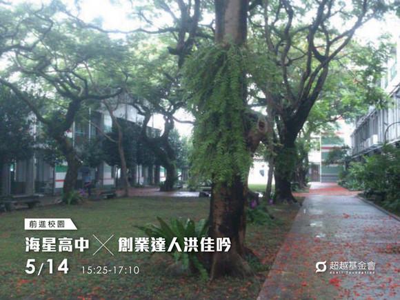 campus.20 花蓮海星高中 X 創業達人洪佳吟