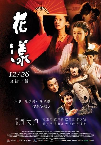 movie21:花漾