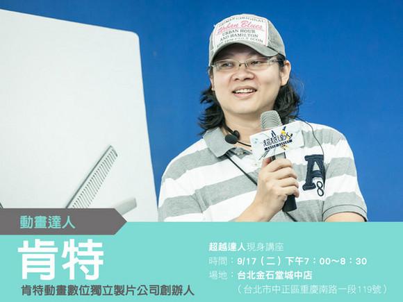 talk003 肯特:故事工場,實現台灣動畫電影夢