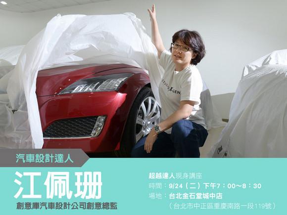 talk004 江佩珊:以世界為舞台,塑造汽車設計風