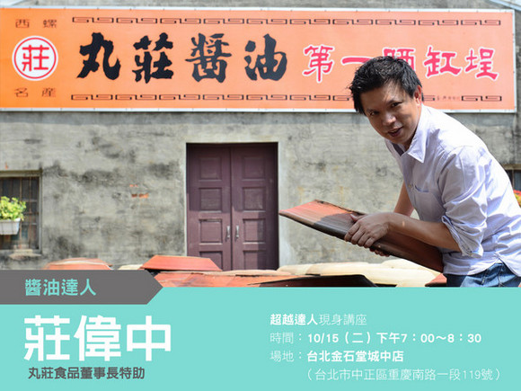 talk009 莊偉中:舊商號新生命,行銷台灣人的幸福滋味