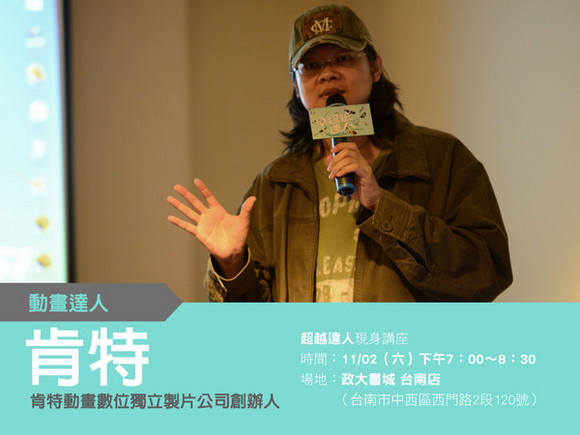 talk013 肯特:3D故事工場,實現台灣動畫電影夢