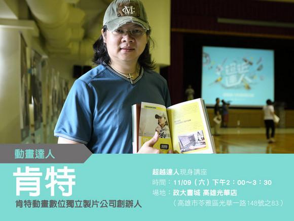 talk014 肯特:3D故事工場,實現台灣動畫電影夢