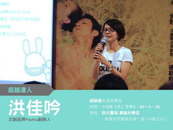 talk016 FOUFOU洪佳吟:由一隻咧嘴兔代言的「Girl's Power」!!