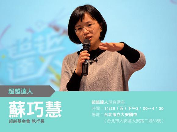 talk019 蘇巧慧:超越自己,你就是達人!!