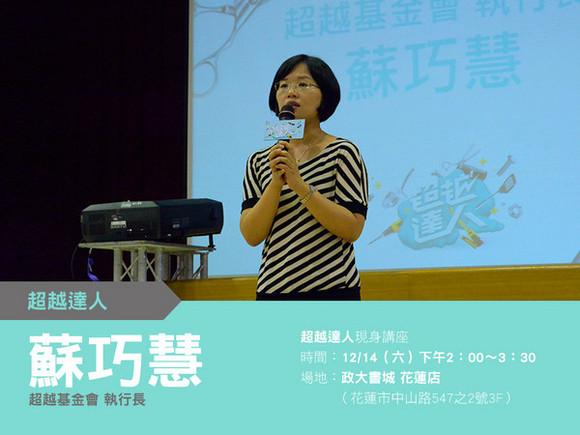talk017 蘇巧慧:超越自己,你就是達人!!