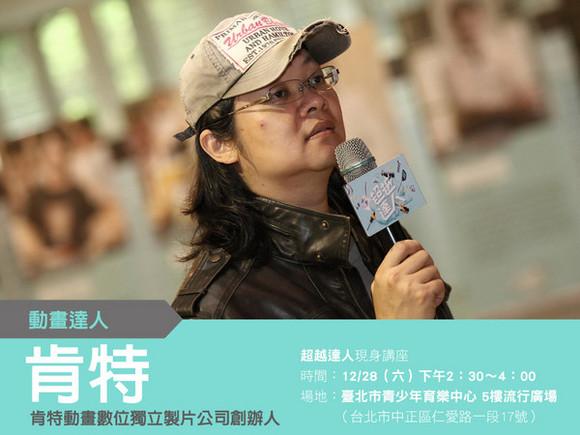 talk020 肯特:3D故事工場,實現台灣動畫電影夢