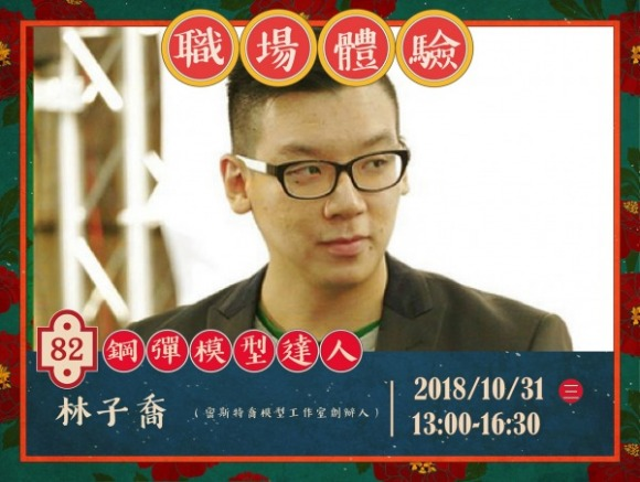 No.82 鋼彈模型達人-林子喬