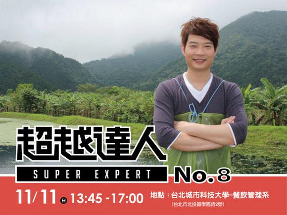 No.8 廚藝達人─黃景龍