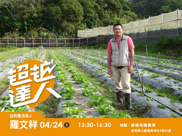 No.36 自然農法達人─羅文祥