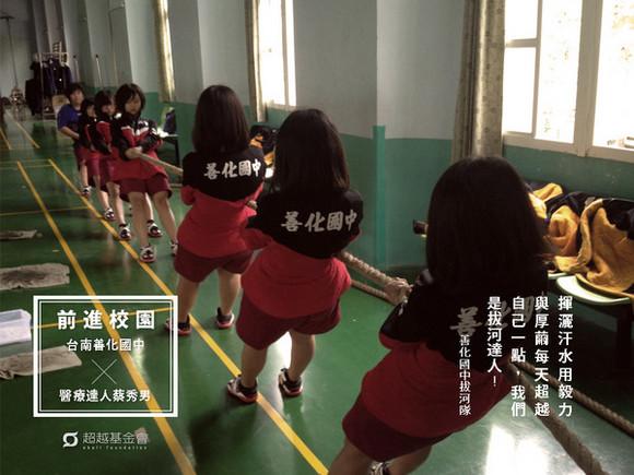 campus.12 台南善化國中 X 醫療達人蔡秀男
