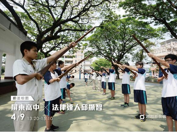 campus.14 屏東高中 X 法律達人邱顯智