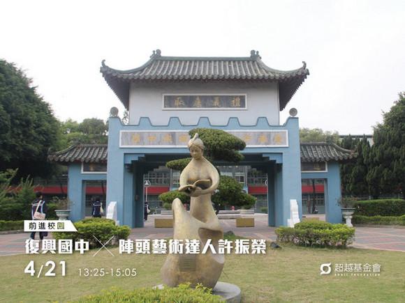 campus.17 台南復興國中 X 陣頭藝術達人許振榮