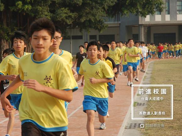 campus.18 台南大成國中 X 茶飲達人劉彥伶