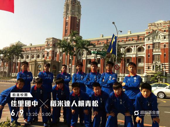 campus.22 台南佳里國中 X 稻米達人賴青松