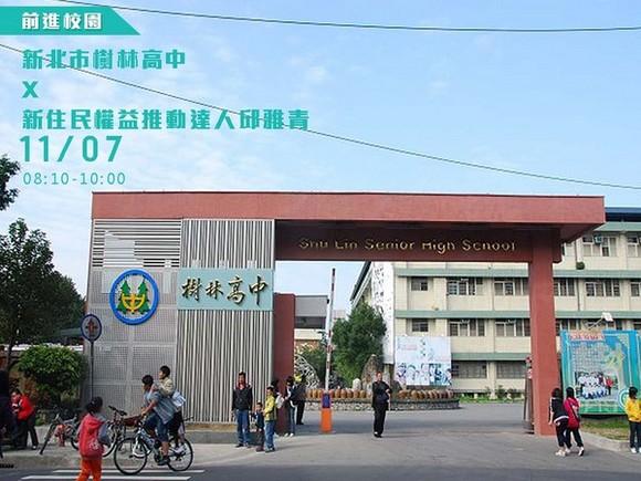 campus.34 新北市樹林高中 X 新住民權益推動達人邱雅青