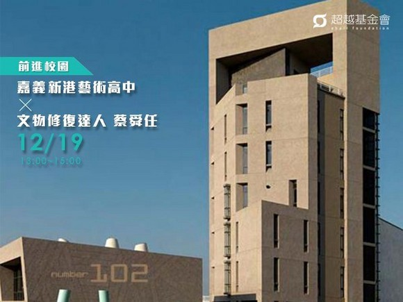 campus.41 嘉義新港藝術高中 X 文物修復達人蔡舜任