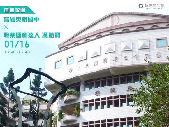 campus.44 高雄英明國中 X 職業運動達人馮勝賢