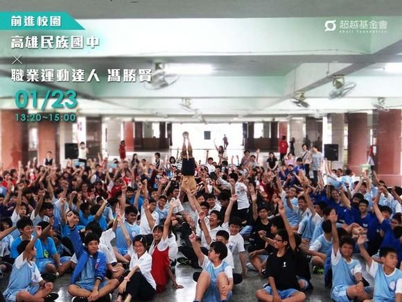 campus.46 高雄民族國中 X 職業運動達人馮勝賢