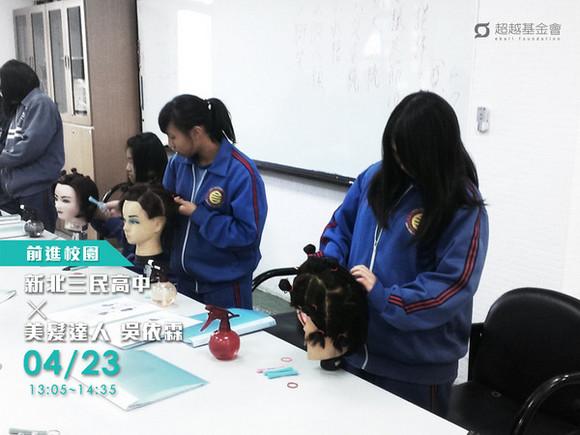 campus.49 新北三民高中 X 美髮達人吳依霖
