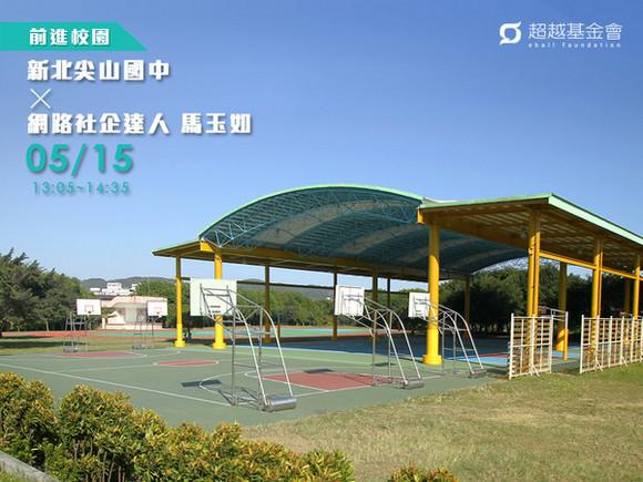 campus.51 新北尖山國中 X 網路社企達人馬玉如