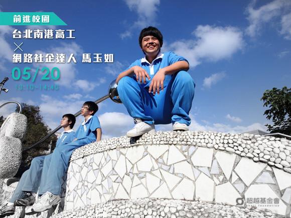campus.53 台北南港高工 X 網路社企達人馬玉如