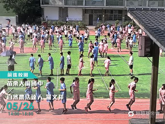 campus.56 苗栗大倫國中 X 自然農法達人羅文祥