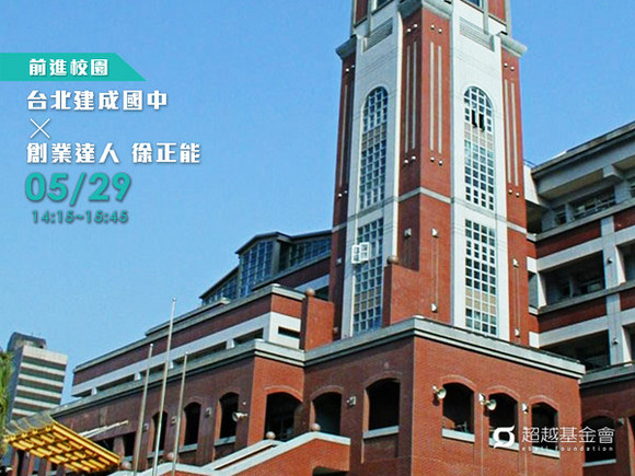 campus.57 台北建成國中 X 創業達人徐正能
