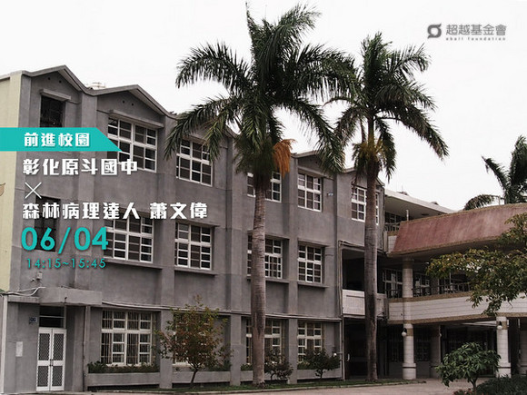 campus.58 彰化原斗國中 X 森林病理達人蕭文偉