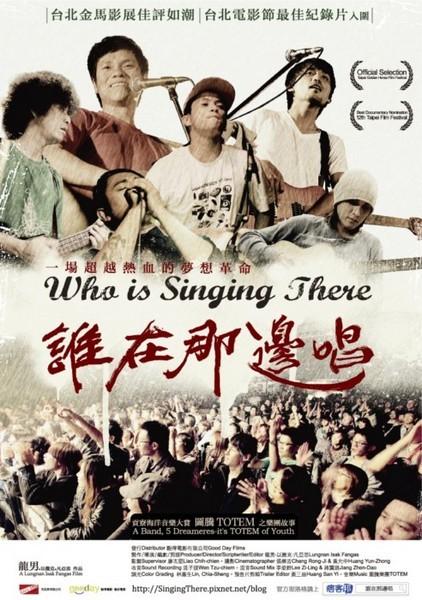 movie6:誰在那邊唱