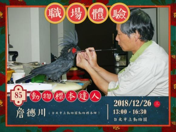 No.85 動物標本達人-詹德川