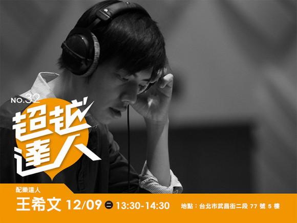No.32 配樂達人─王希文