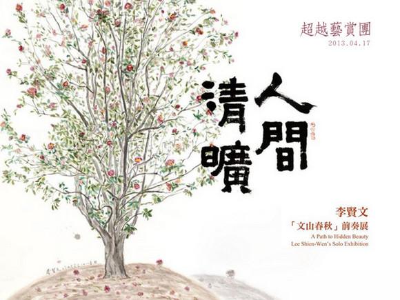 Exh.5 人間清曠—李賢文「文山春秋」前奏展