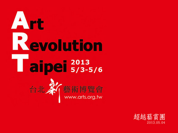 Exh.7 Art Revolution Taipei 台北新藝術博覽會
