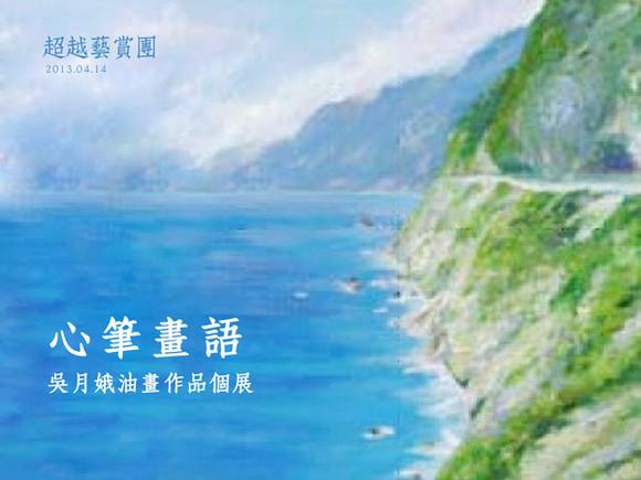 Exh.4 心筆畫語─吳月娥油畫作品個展