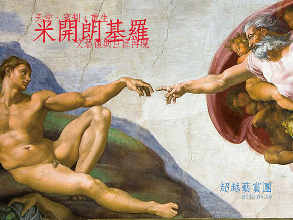 Exh.8 天堂‧審判‧重生—米開朗基羅:文藝復興巨匠再現