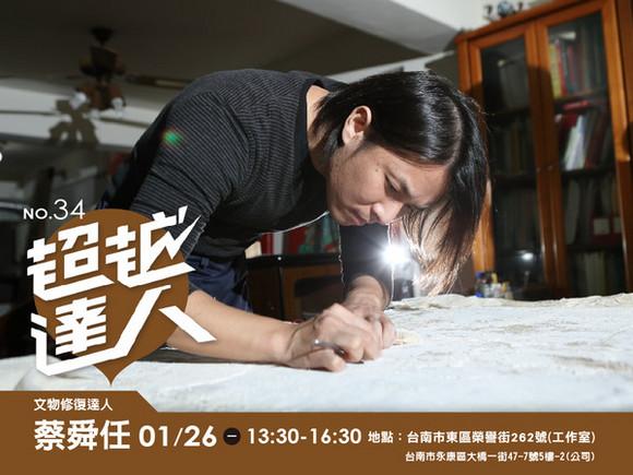 No.34 文物修復達人─蔡舜任