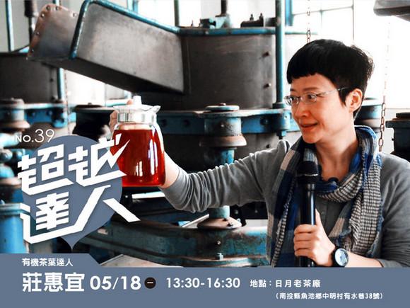 No.39 有機茶葉達人-莊惠宜