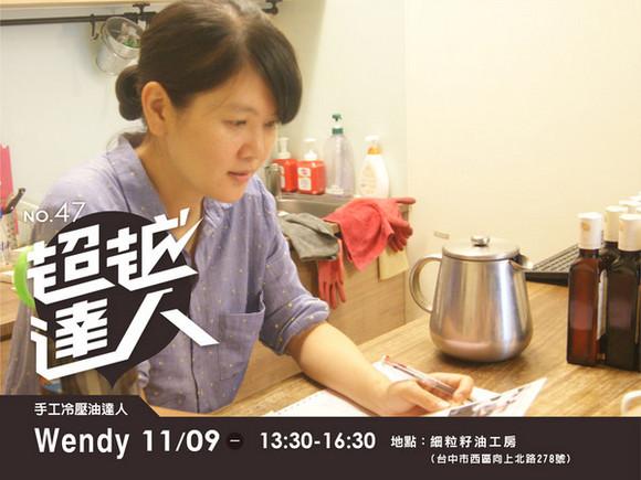 No.47 手工冷壓油達人-Wendy