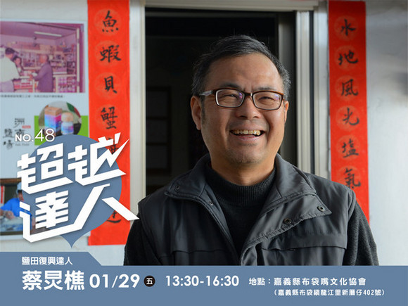 No.48 鹽田復興達人-蔡炅樵