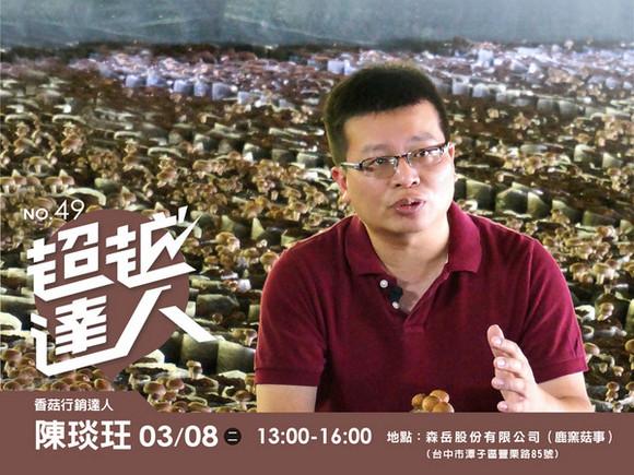 No.49 香菇行銷達人-陳琰玨