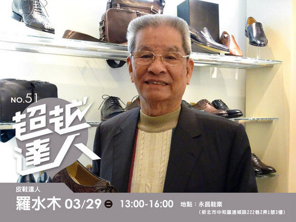 No.51 皮鞋達人-羅水木