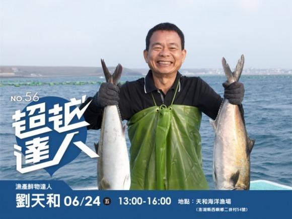 No.56 漁產鮮物達人-劉天和