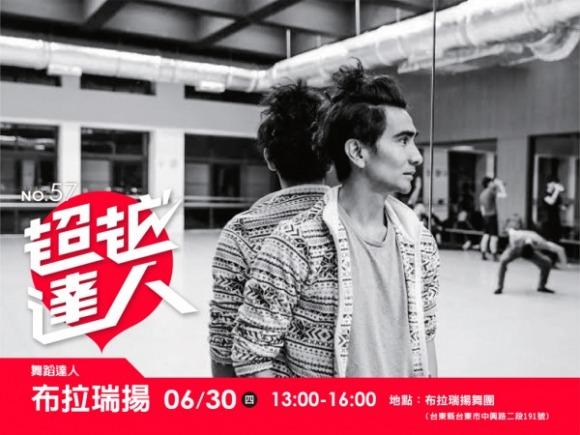 No.57 舞蹈達人-布拉瑞揚