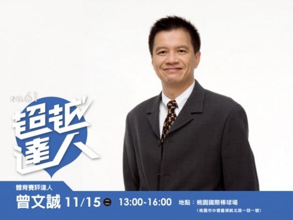 No.61 體育賽評達人-曾文誠