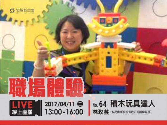 No.64 積木玩具達人-林玫芸