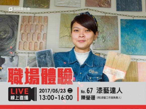No.67 漆藝達人-陳瑩珊