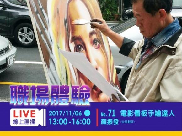 No.71 電影看板手繪達人-顏振發