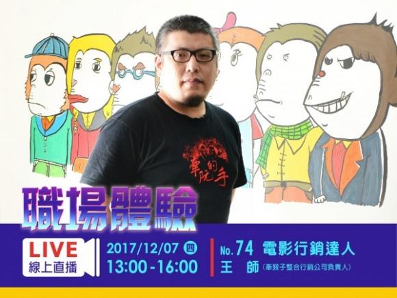 No.74 電影行銷達人-王師